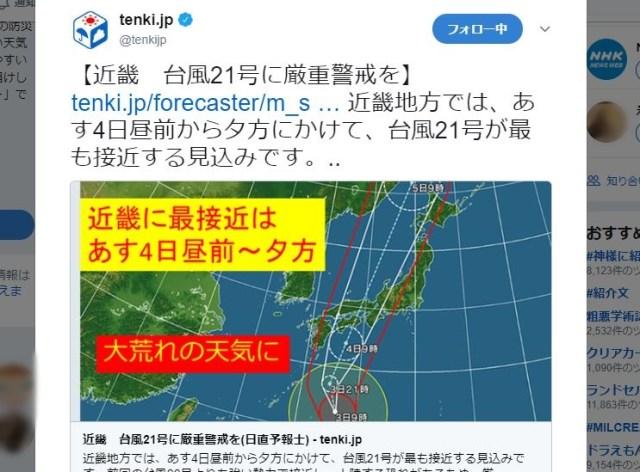 【ヤバイ】今年最強レベルの台風21号、勢力を保ったまま明日4日にも日本上陸か? 気象庁「早く逃げろ……!」