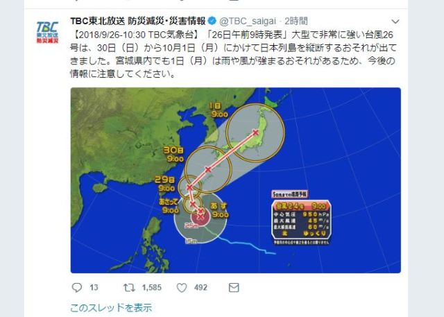 【悲報】台風24号「チャーミー」ちゃん、全然チャーミーじゃない進路で本州に接近のおそれ / 週明けは要注意か?