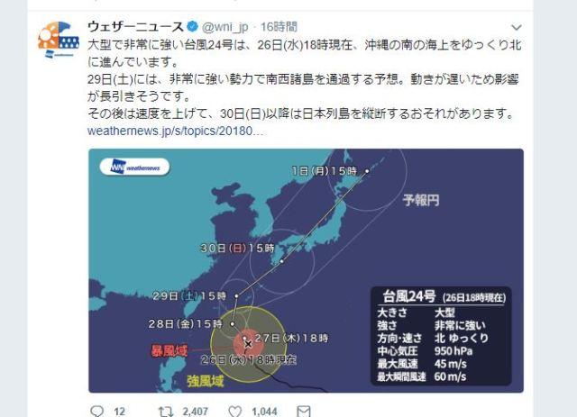 【台風24号】ご機嫌斜めのチャーミーちゃん、怒りの列島縦断コース突入か? 30日~10月1日にかけて大荒れの恐れあり