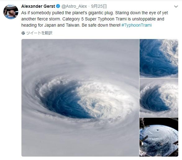 """【怖っ】宇宙飛行士が撮った台風24号の """"目"""" が全然チャーミーじゃない"""