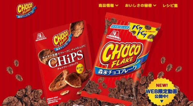 【悲報】森永チョコフレーク、生産終了へ / 昭和生まれのお菓子がまた姿を消す