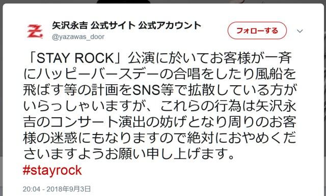 矢沢永吉が誕生日を目前に異例の注意喚起「ハッピーバースデーの合唱はおやめください」