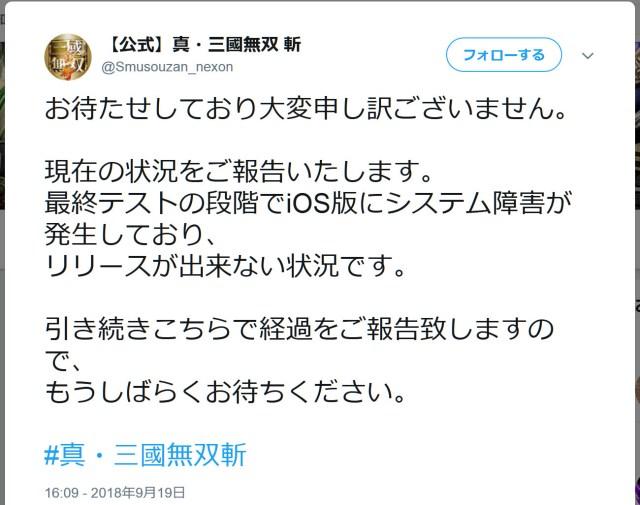本日(9/19)リリース予定のゲームアプリ『真・三國無双 斬』システム障害でいまだリリースできず! 極度に訓練されたユーザーの反応は?