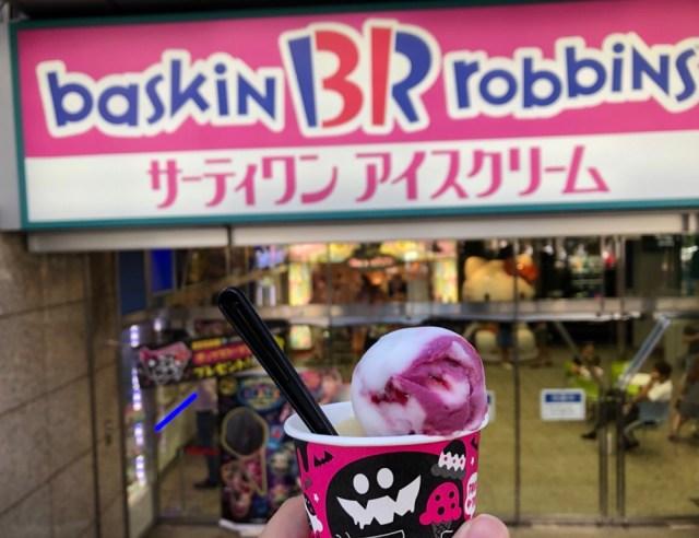 【サーティワン】黒いボールペン1本でアイスクリーム1つが「無料」になった / 本日10月1日のみ
