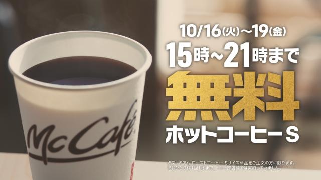 【0円速報】マクドナルドのコーヒーが無料! 15時から21時まで無料!! 4日間限定で無料ォォォォオオ!