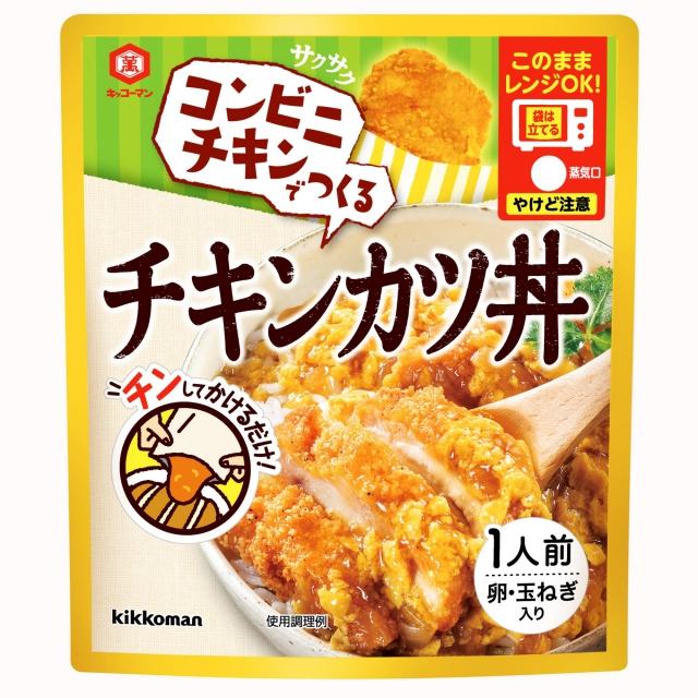 【ウマそう】ファミマ「ファミチキで丼を作れるように具入り調味料出すわ。かけるだけで簡単にチキンカツ丼と油淋鶏丼ができるぞ」
