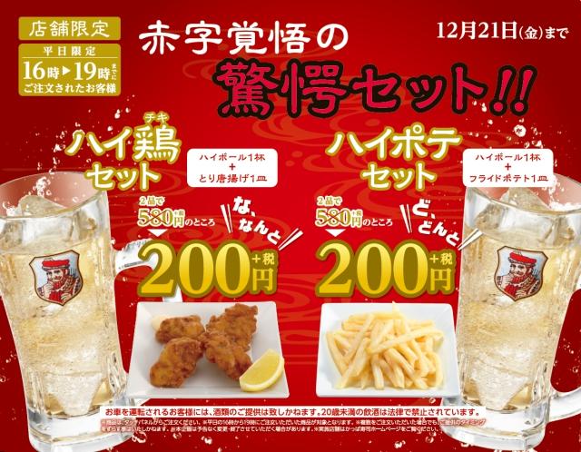 かっぱ寿司、最強の「せんべろ」チェーンへと進化を遂げる / から揚げとハイボールで200円の『ハイ鶏(チキ)セット』がヤバイ!