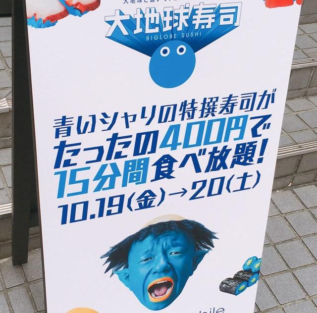 【衝撃】BIGLOBEが2日間限定でオープンする「食べ放題の寿司屋」がヤバい! 店内真っ青でカッパが握るとか意味がわからんッ!!