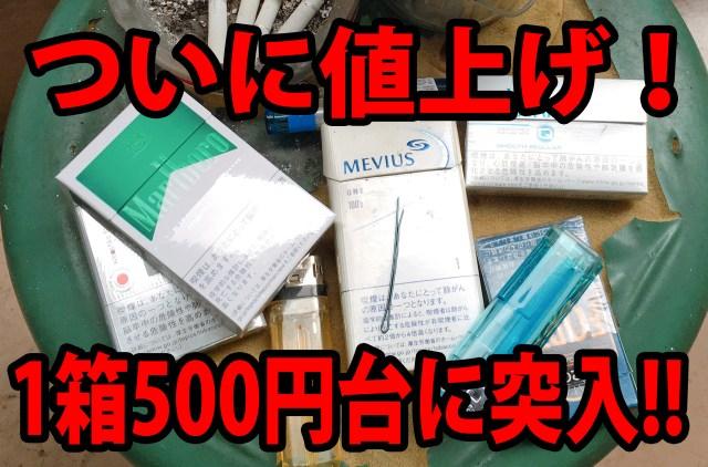 【リアルリサーチ】たばこが500円になったらやめると言っていた喫煙者は今? 優柔不断な喫煙者たちに聞いてみた!