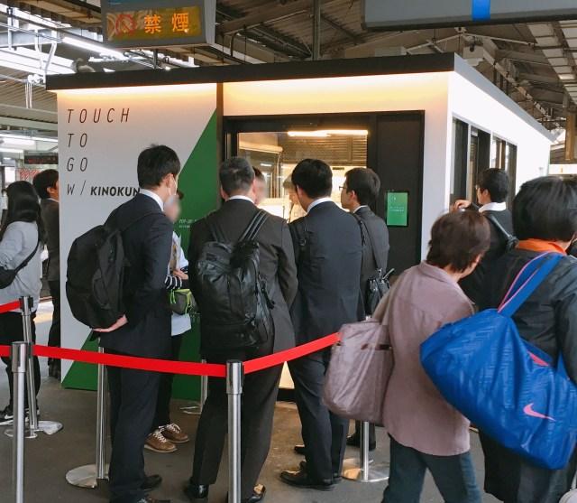 JR赤羽駅に期間限定オープンした「無人キヨスク」に缶コーヒーを買いに行ったらこうなった / 購入までにかかった時間はなんと!
