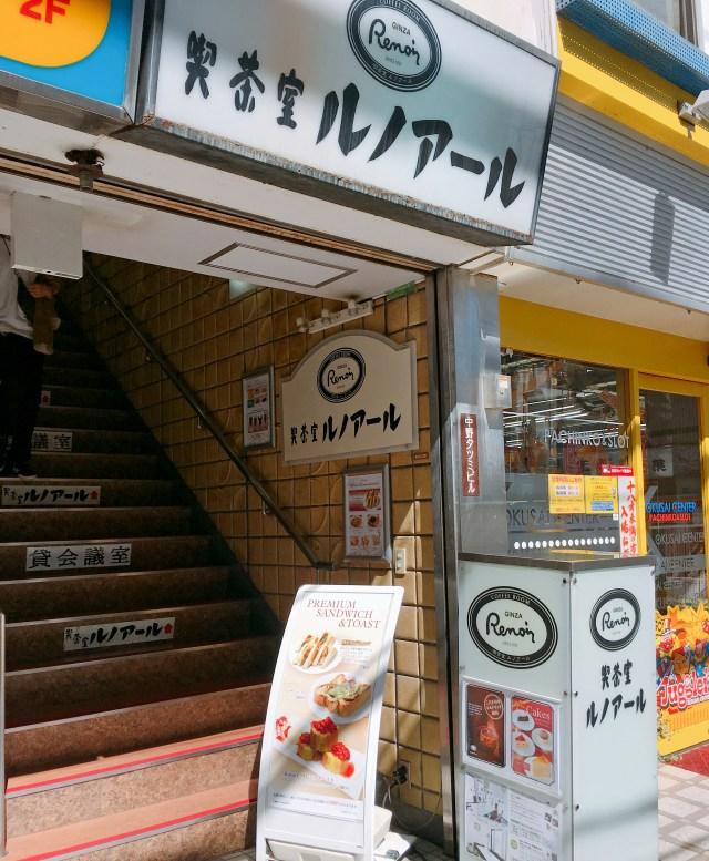 【ルノアール探訪】JR中野駅周辺の「ルノアールトライアングル」の本陣、圧倒的広さを誇る中野北口店