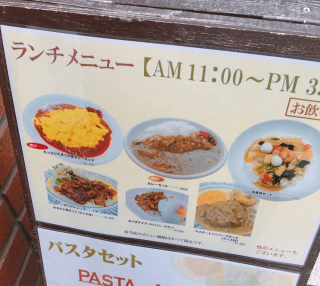 【ルノアール探訪】中華丼・ガパオライス・赤カレーなど独創的なメニューが充実の神田淡路町店で「牛カルビ焼」を食す