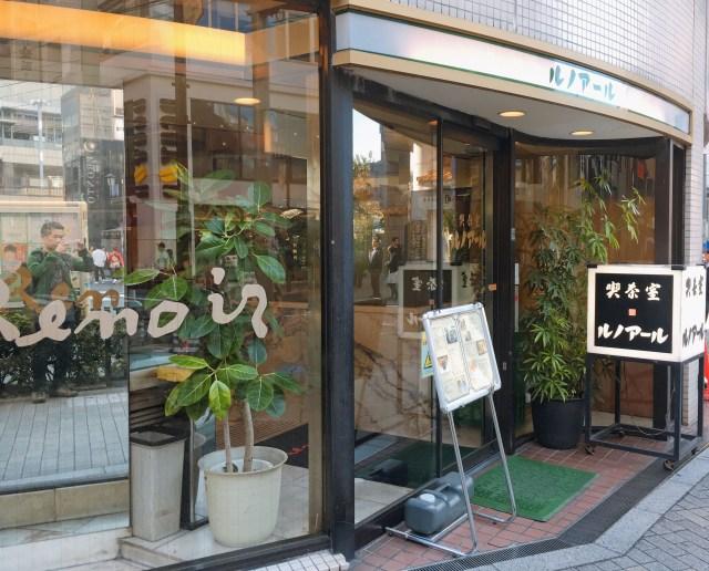 【ルノアール探訪】全席喫煙可の恵比寿東口店で「ゴーヤ」と「ヤーコン」の健康ジュースを飲む