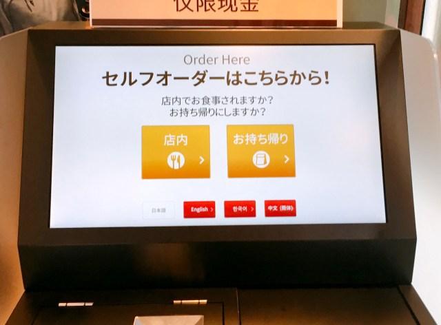 「Wendy's First Kitchen」が都内の2店にセルフレジを導入! オーダーから会計まで1度に出来てマジで便利ッ!!