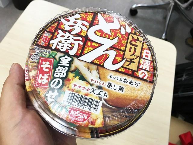 どん兵衛の「全部のせそば」を食べてみた! 天ぷら、お揚げ、蒸し鶏が全員集合の「てんこ盛りインスタント」再び!!