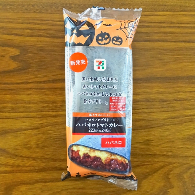 【セブン新商品】ハバネロを使った黒いブリトー『ハロウィンブリトー ハバネロトマトカレー』を食べてみた