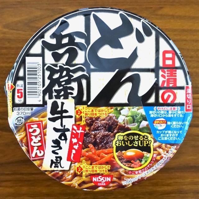 どん兵衛の新商品『汁なし牛すき風うどん』を最高にウマく食べる方法