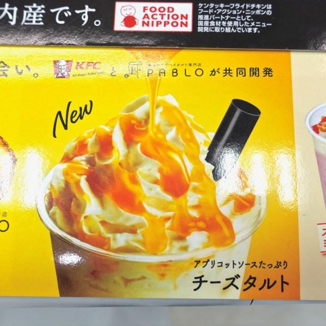 【新商品】ケンタッキーとPABLOが共同開発した「飲むチーズタルト」が激ウマ! 秋のスイーツは『Krushers アプリコットソースたっぷりチーズタルト』で決まり!!