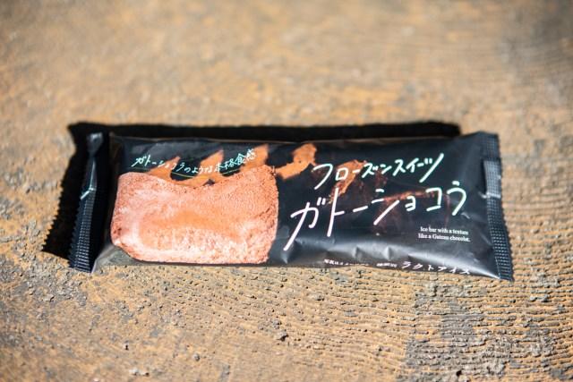 【数量限定】チョコレート好きを殺すアイス「フローズンスイーツ ガトーショコラ」が濃厚すぎて人間をやめるウマさ