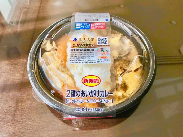 【中部限定】ローソンの「食べて難民支援できるカレー」が旨辛っ! 500円ちょっとでミャンマー&ネパールの本格カレーが楽しめる!!『2種のあいがけカレー』