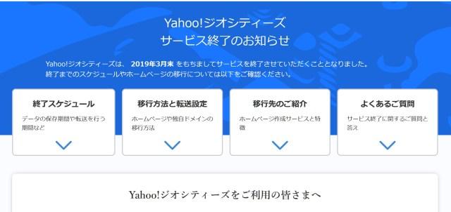 【今あらためて】「Yahoo! ジオシティーズ」が終了するらしいので、大急ぎでホームページを作ってみた!!