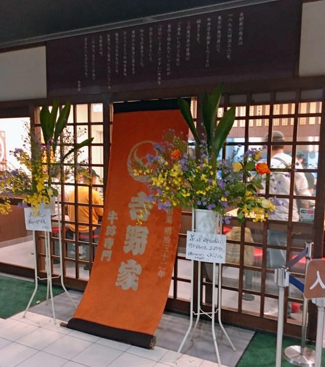 【超朗報】築地移転で閉店した「吉野家1号店」が豊洲で大復活していた!