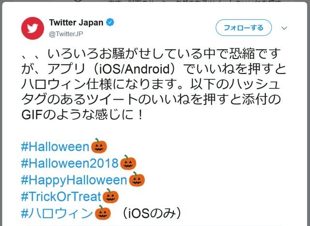 Twitterがこっそりハロウィン仕様の「いいね!」機能を公開しているぞ~!! うまくいかない人はココをチェック!