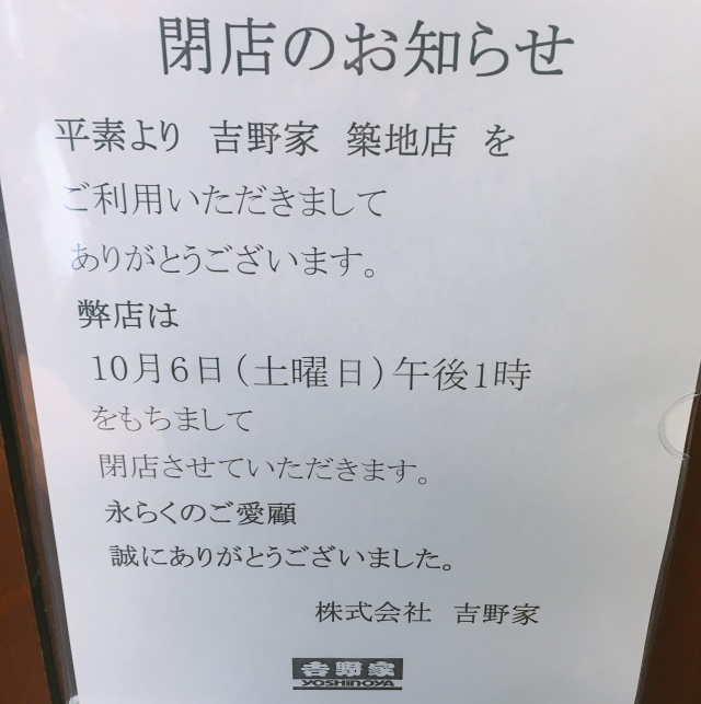 【超絶悲報】東京・築地の吉野家1号店、明日(10/6)13時で閉店 / 92年の歴史に幕