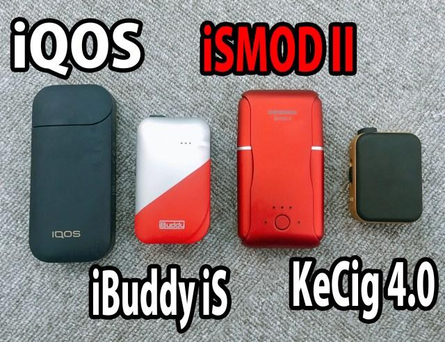 2本のホルダーを同時に充電してチェーンスモークできるiQOS互換機「iSOMD2」を使ってみた!