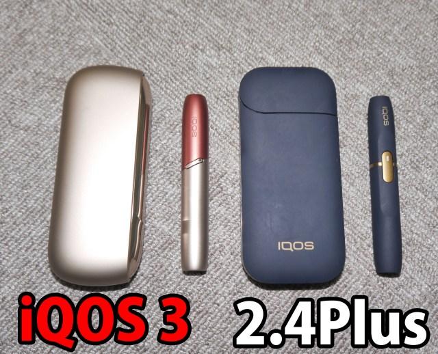 『IQOS3』と『IQOS2.4 Plus』を徹底比較! すべてが新しくなって従来品との互換はほぼゼロと判明!!