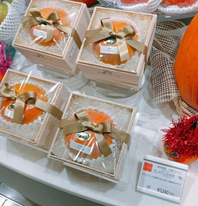 """俺は何を血迷ったのか、1個3240円もする """"柿"""" をみんなで食っちまった… / プレミアム太秋柿「魁」"""