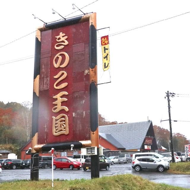 """北海道の「きのこ王国」で """"日本一売れている味噌汁"""" を飲んできた! 他にもキノコ料理が盛りだくさんで…全部ウマい!!"""