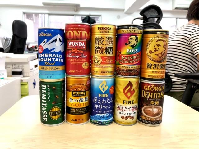 【検証】逆に「いま飲んで美味しい缶コーヒー」を探してみたらこうなった