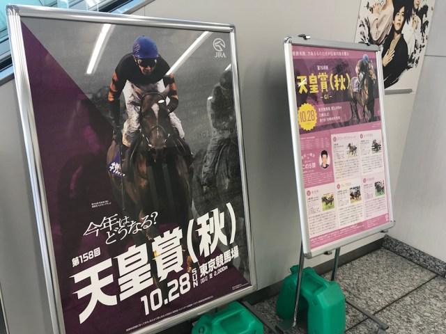 結果あり【競馬】平成最後の天皇賞(秋)こそマカヒキ復活の舞台にふさわしい
