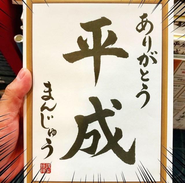 「平成の流行語しおり」が入っている『ありがとう平成まんじゅう』を買ってみた / 平成最後のお土産はコレで決まりだ!