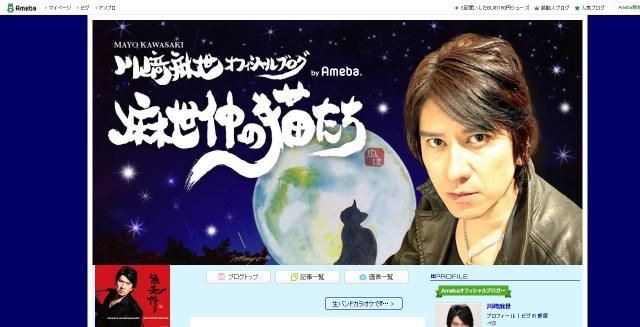 川﨑麻世とカイヤのブログの温度差がヤバイ