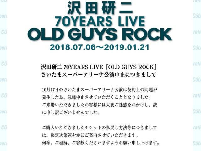 沢田研二さん「さいたまスーパーアリーナ」での公演を当日に中止! 公式ぺージで謝罪するも詳細説明なし