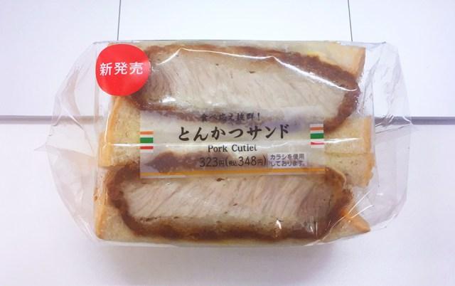 【ド迫力4cm】セブンの新商品『食べ応え抜群! とんかつサンド』の厚みがスゴイ! しかもウマイ!!