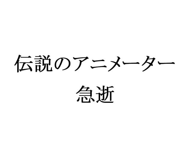 【訃報】「タイガーマスク」「ルパン三世」「ONE PIECE」「AIR」……伝説の作品を手掛けたアニメーターが急逝