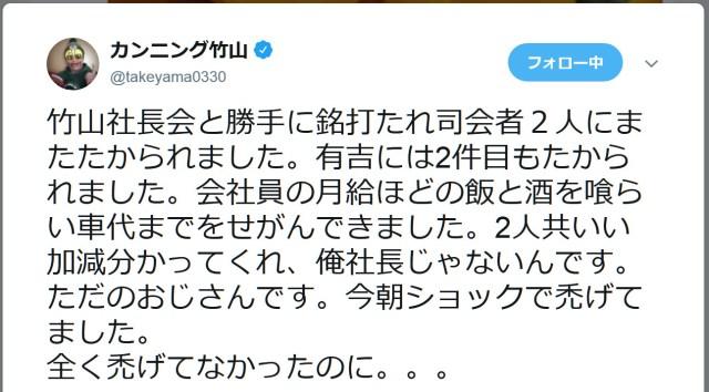 """【疑惑再燃】カンニング竹山さん、有吉さんと渡部さんにたかられた """"腹いせ"""" にしょうもないウソをつく!"""