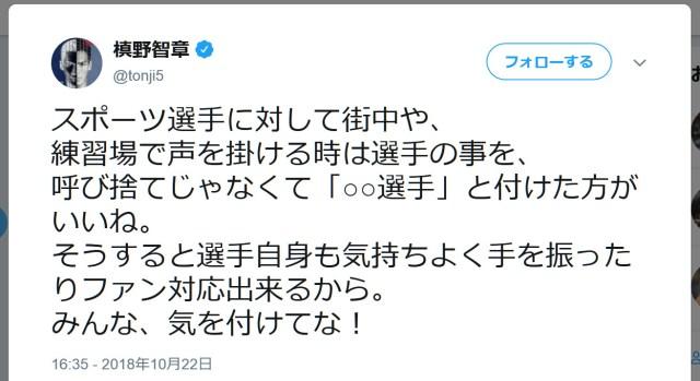 """サッカー日本代表の槙野智章が """"呼び捨て"""" に対して『選手』を付けるように呼びかけ / ネット上では賛否の声"""