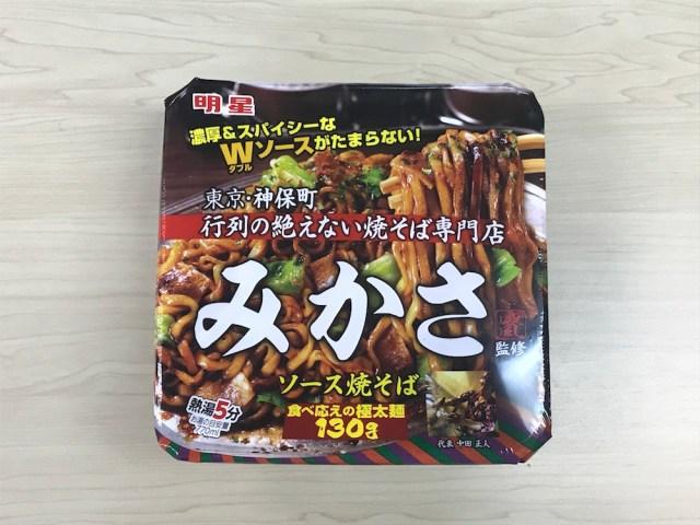 人気の焼きそば専門店「みかさ」のカップ麺が約1年ぶりに復活! どれくらい本家と違うのか食べ比べてみた