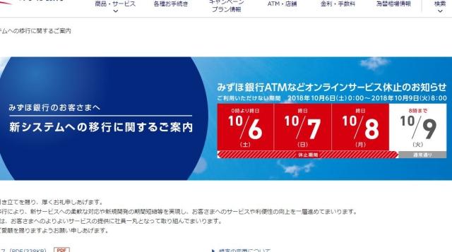 【注意喚起】何度でも言うけど「みずほ銀行」ユーザーは今日中に現金を引き出すべし! じゃないと3連休が絶望に変わるぞーッ!!