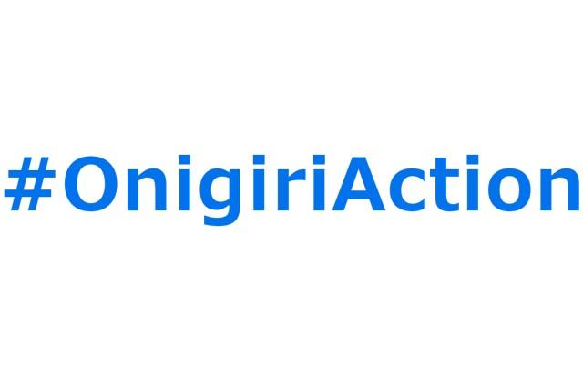 【#OnigiriAction】おにぎりの写真を投稿するだけで給食を支援 / 一瞬でできて、生み出せる可能性は最高にビッグ