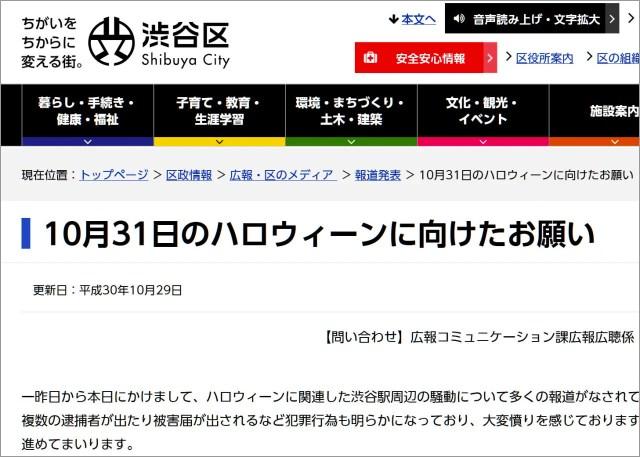 ハロウィン本番(10月31日)に向けて渋谷区が注意喚起! 暴徒化した参加者に区長は「大変憤りを感じております」と発表