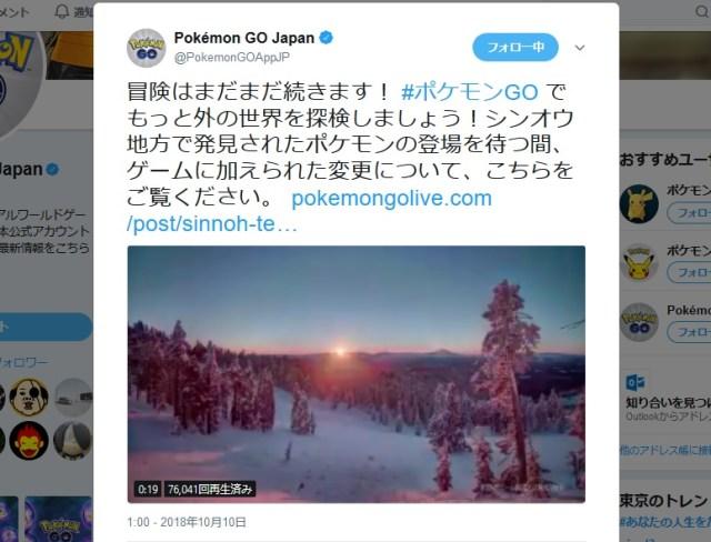 【ポケモンGO】「シンオウ地方」の実装がついに決定! 第4世代で進化するポケモンはこれだ!!