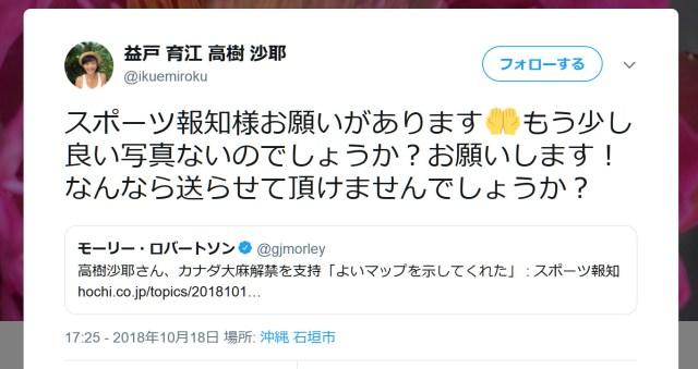 高樹沙耶さんがスポーツ報知の報道に意外なリクエスト「スポーツ報知様お願いがあります」