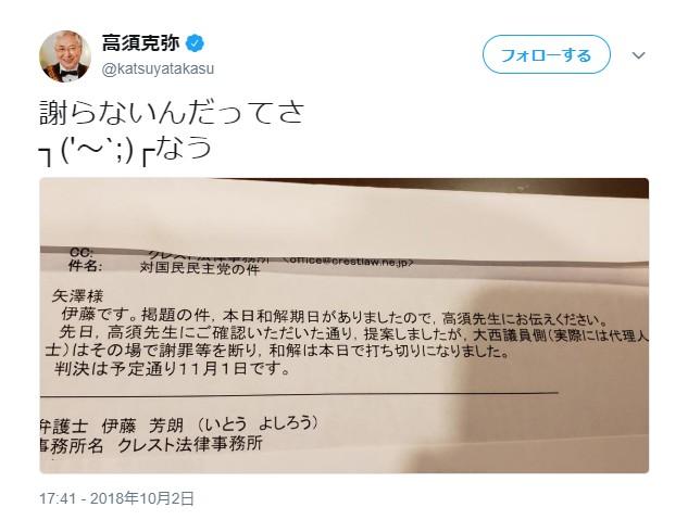 【泥試合】『高須クリニック名誉棄損訴訟』で高須院長が「謝れば許す」と和解条件を提示 → 国会議員側の回答がこちら