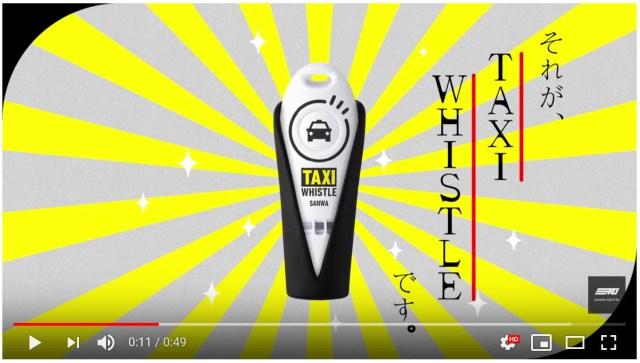 【センス抜群】奇抜サービスをいくつも生み出した三和交通が、吹くだけでタクシーを呼べる笛を発表!