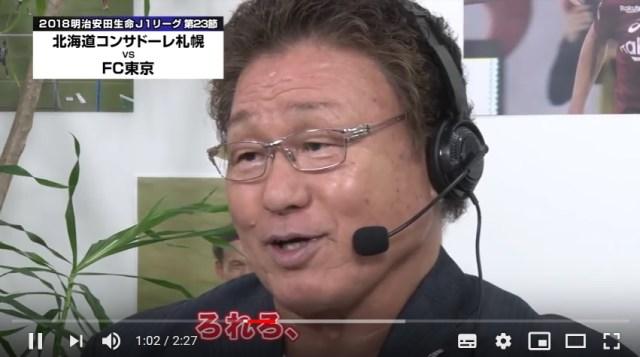 【動画あり】天龍源一郎がJリーグの実況に挑戦! 世界最高峰のデスボイスを披露する